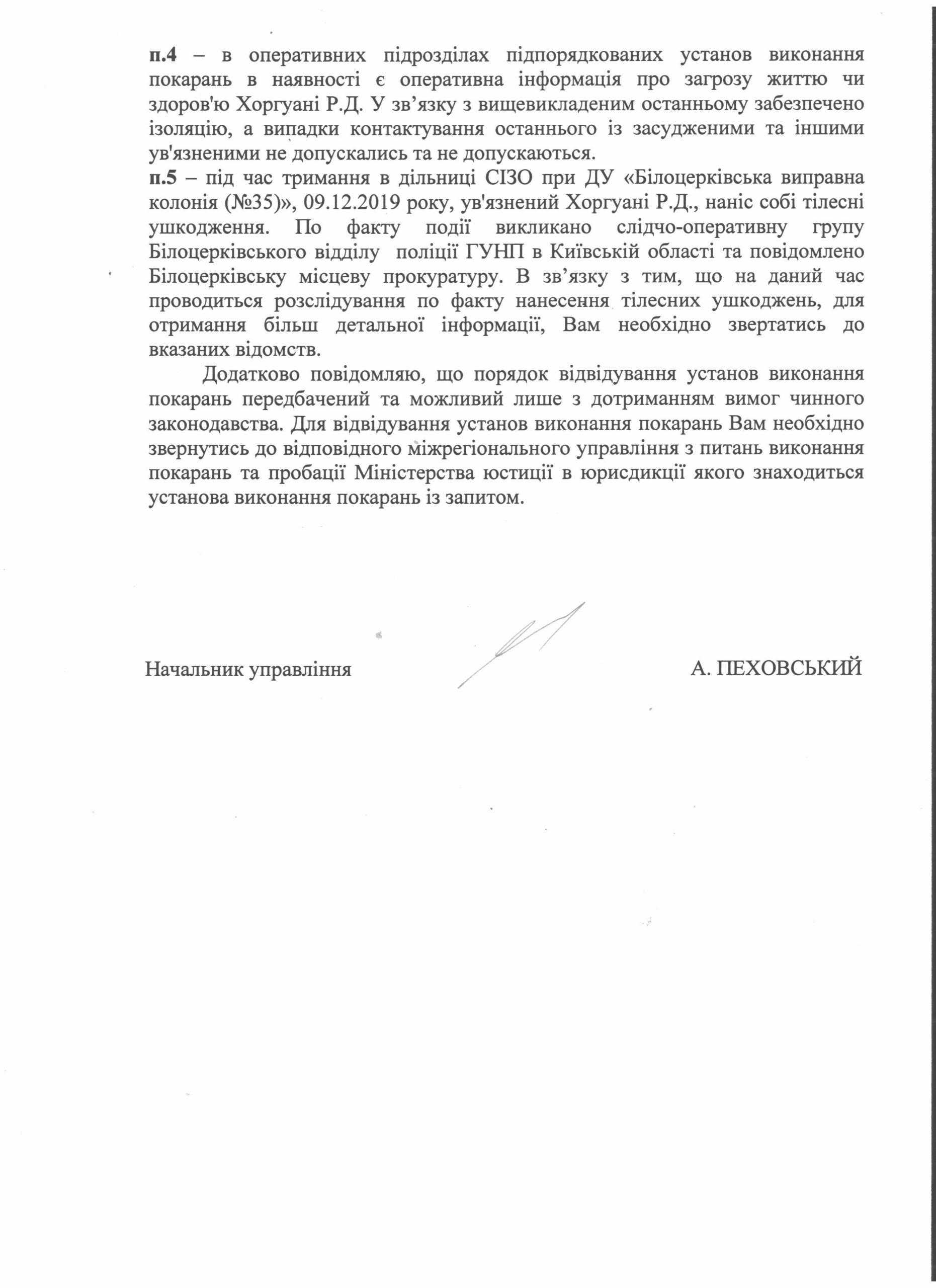 Как в тюрьмах Украины пытаются «ломать» заключенных