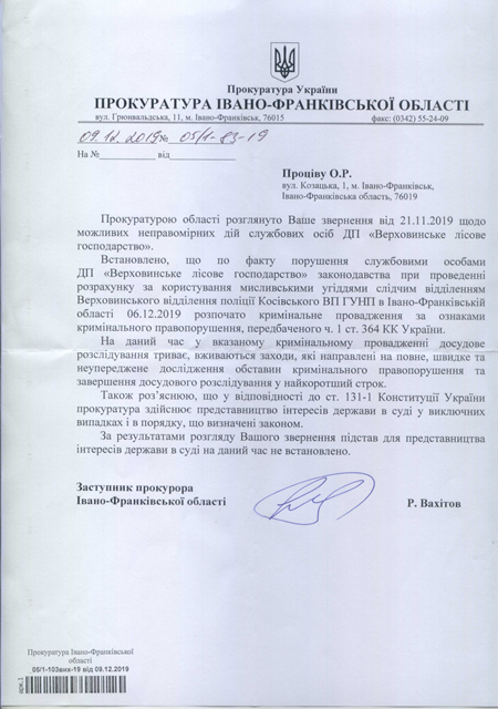 Земельно-мисливський дерибан по Івано-Франківськи