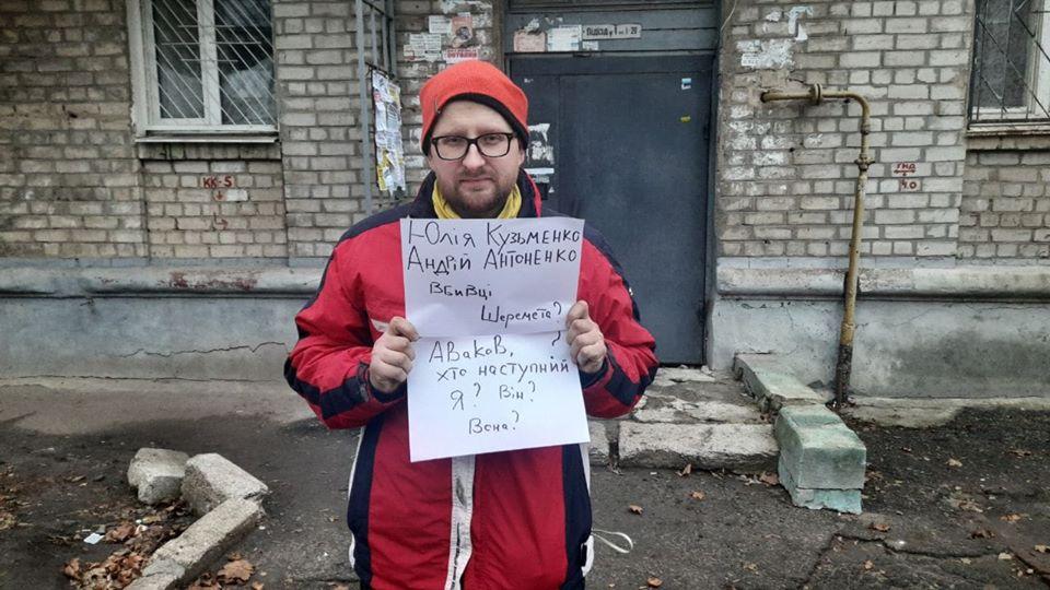 """Сектанти ШЄП (Бистріченко & Co) """"відбілюють"""" підозрювану у вбивстві Шеремета"""