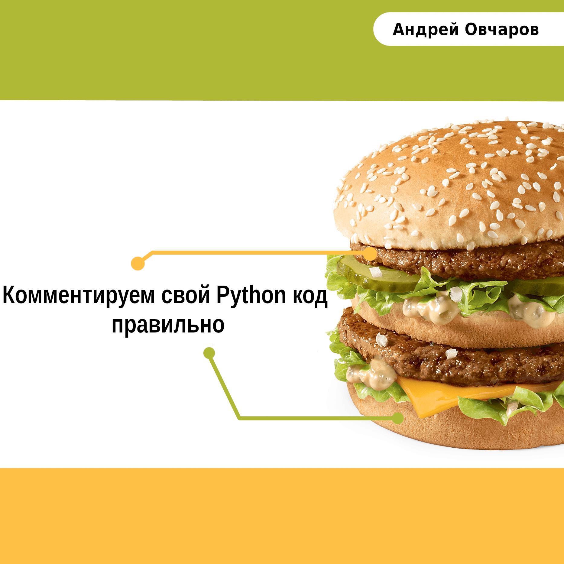 Комментируем свой Python код правильно