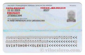 Отримуємо паспорт нового зразка (ID-картку): що варто знати