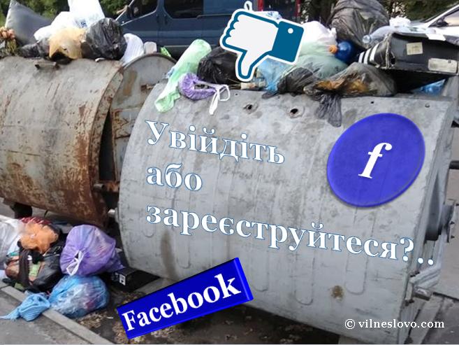 Чому варто видалити свій аккаунт у Facebook