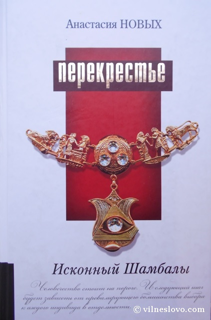 Путін (Номо) у книгах Анастасії Нових
