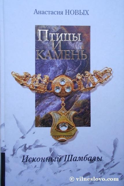 Про книгу Анастасії Нових «Птахи і камінь. Споконвічний Шамбали»