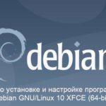 Debian GNU/Linux 10 XFCE
