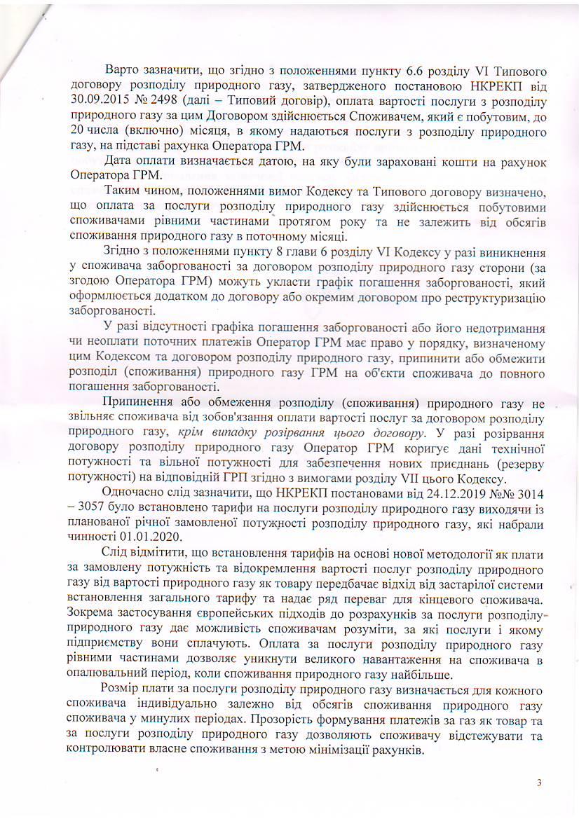 Дві платіжки за газ: роз'яснення НКРЕКП