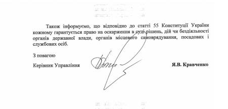 Українські особливості правозастосування в діяльності викривачів