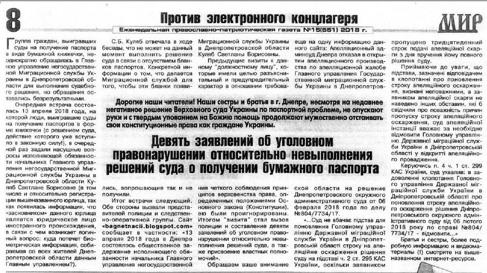 Сектантська газета «Мир» - вісник мракобісся і розпалення релігійної ворожнечі