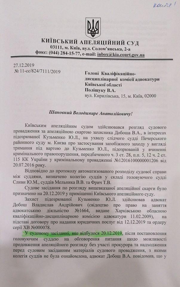 Адвокат Добош отримав дисциплінарне провадження