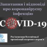 Коронавірус COVID-19