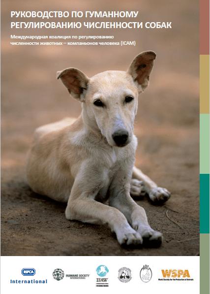Руководство по гуманному регулированию численности собак ICAM