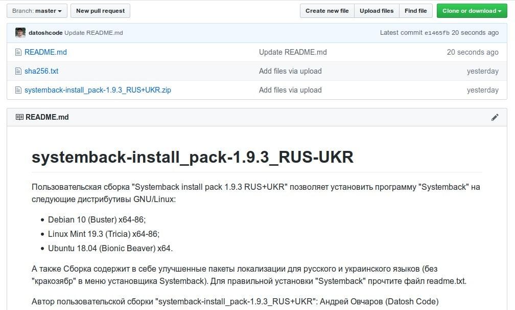 Установка и настройка пользовательской сборки «Systemback» v. 1.9.3 в Debian 10, Linux Mint 19.3 и Ubuntu 18.04