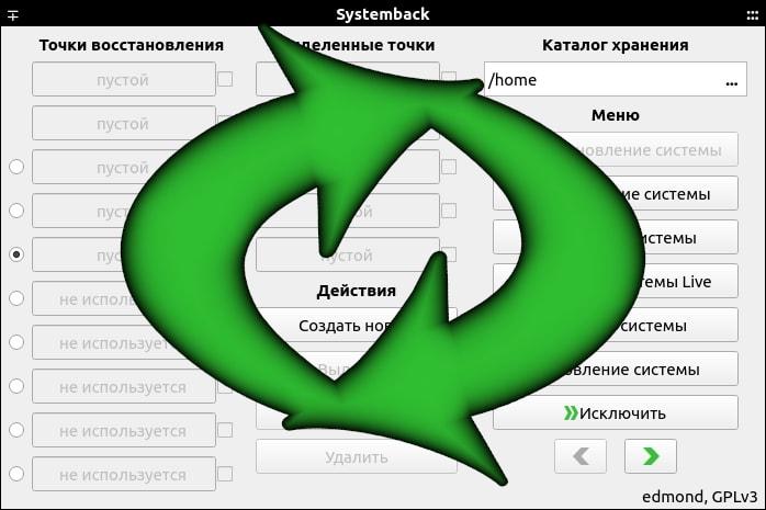 Установка и настройка пользовательской сборки Systemback (GNU/Linux)