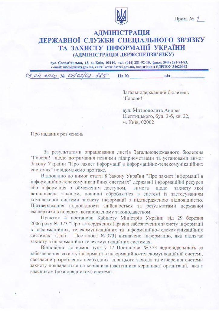 Відповідь Держспезцв'язку щодо захисту державних інформаційних ресурсів