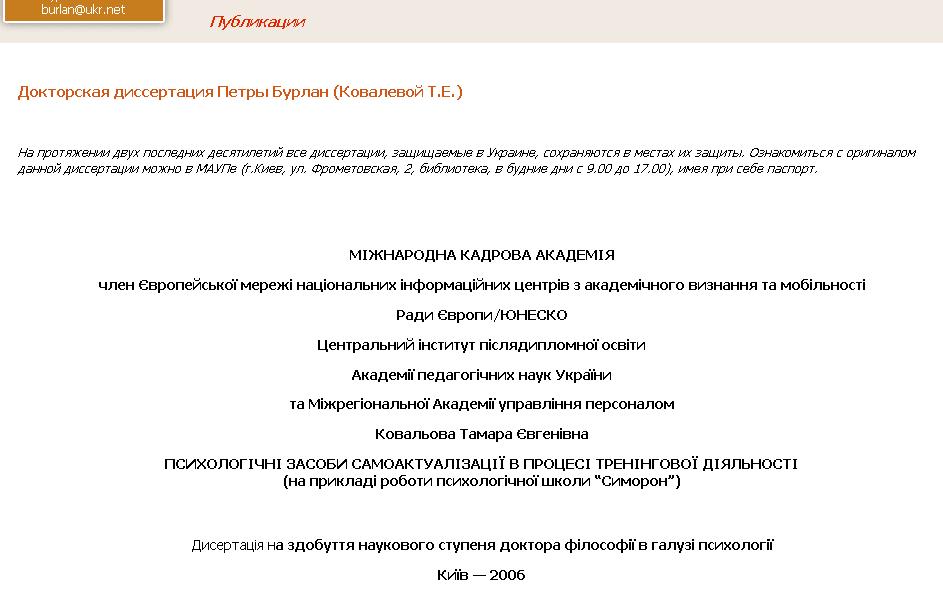 Диссертация Тамары Ковалевой на сайте киевской школы