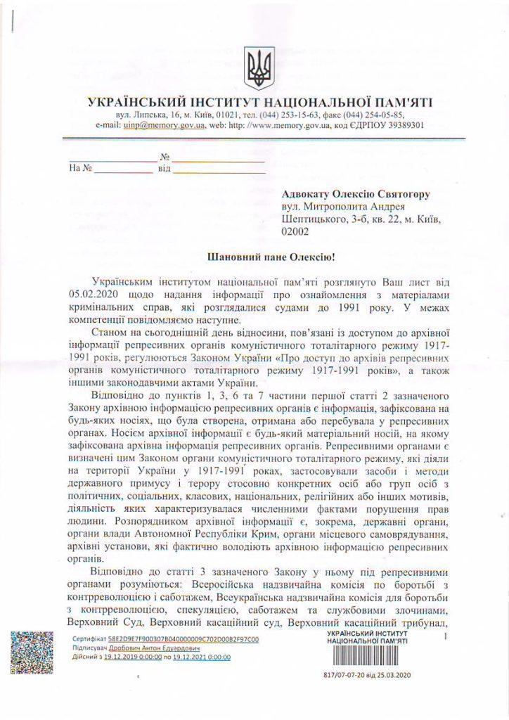 Відповідь Українського інституту національної пам'яті про доступ до архівної інформації репресивних органів