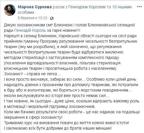 Псевдозоозащитники Харькова: вредительство за деньги иностранных фондов