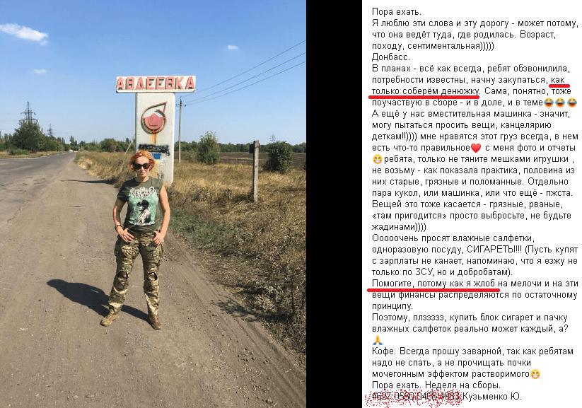 Юлія Кузьменко жебракує в Інтернеті