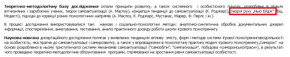Диссертация Тамары Ковалевой основана на мистических учениях
