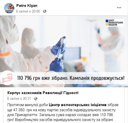 Співмешканець Юлії Кузьменко - Петро Киян побирається у Фейсбуці