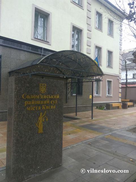 «Приговор» без вироку, або Мовне питання в Солом'янському районному суді