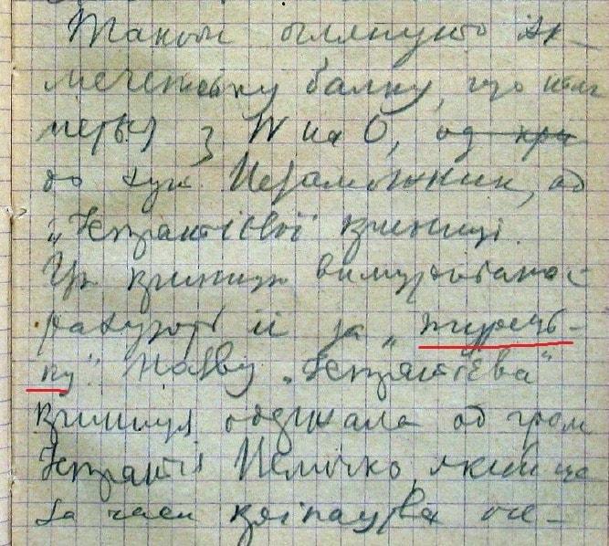 Запис у щоденнику археолога Г.П. Крисіна