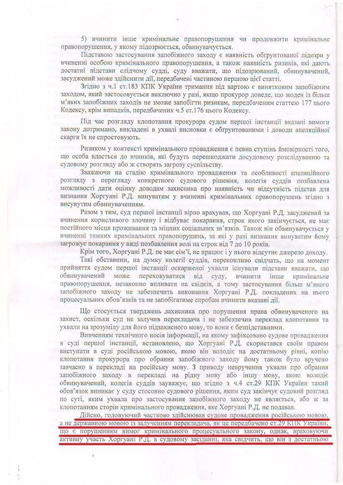 """""""Приговор"""" російською мовою не вважається порушенням прав підсудного"""
