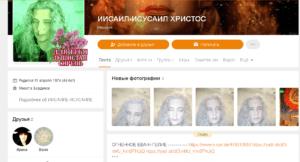 Матковська в Однокласниках