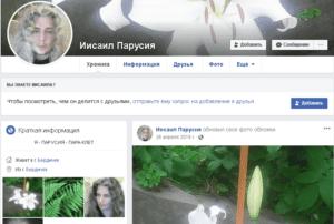 Оксана Матковська на Фейсбук