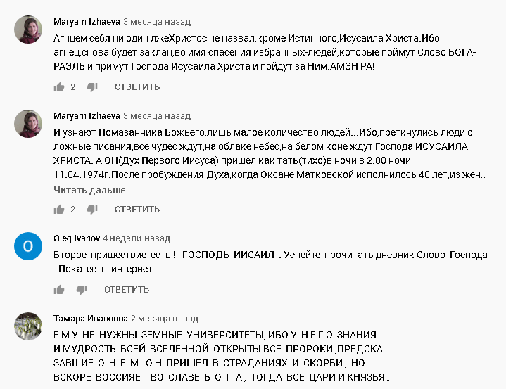 """Адепти секти Матковської-Косамбулі вірять у """"Пришестя Христа"""""""