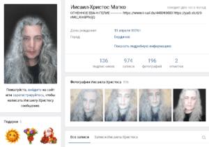 Оксана Матковська ВКонтакті