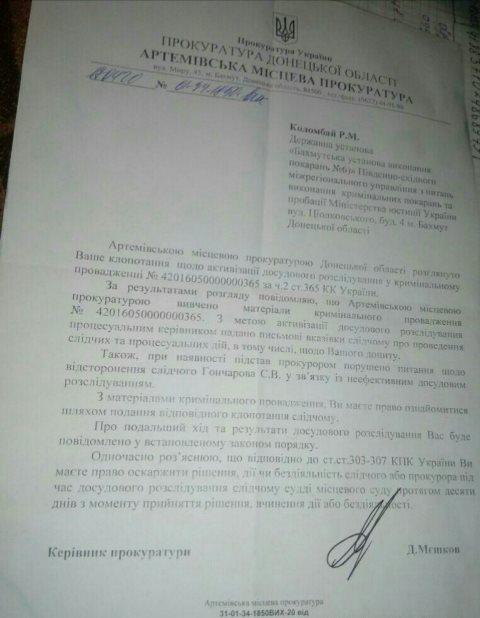 Назначенный адвокат Адаменко В.В. - ответ из прокуратуры Донецкой области