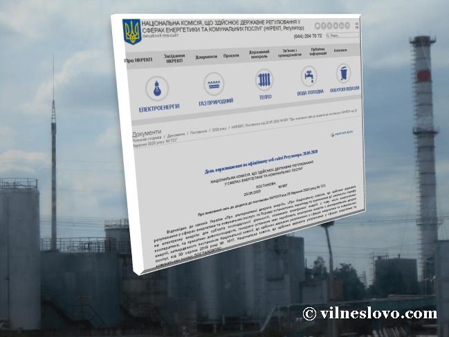 Підтвердження відповідності офіційних сайтів НКРЕКП та інших учасників енергоринку