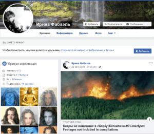 Ирина Косамбули на Фейсбук