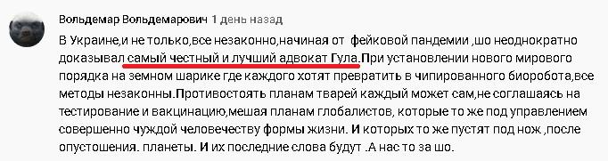 Сергій Гула - пророгульський пропагандист