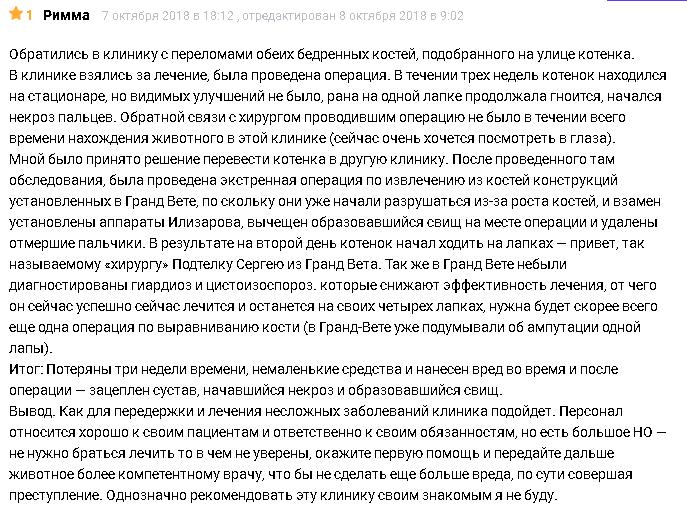 Ветклиника ГрандВет, псевдохирург ветеринар Подтелок Сергей Валерьевич