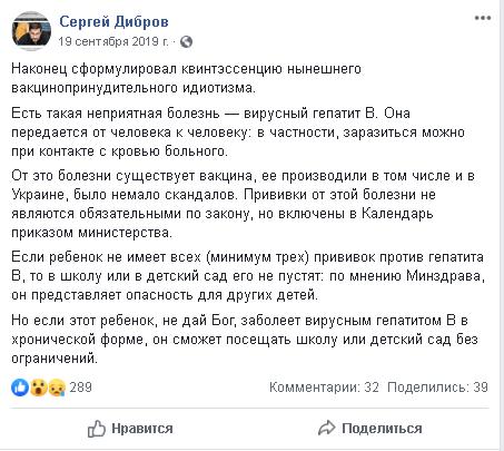 Антивакцинатори, горе-журналіст Сергій Дібров