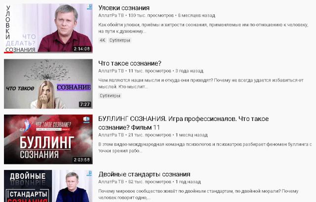 """Мировоззрение участников МОД """"АллатРа"""": сознание - это враг"""