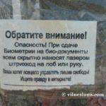 Масова чіпізація українців - фейк. Спростовуємо конспірологічні теорії