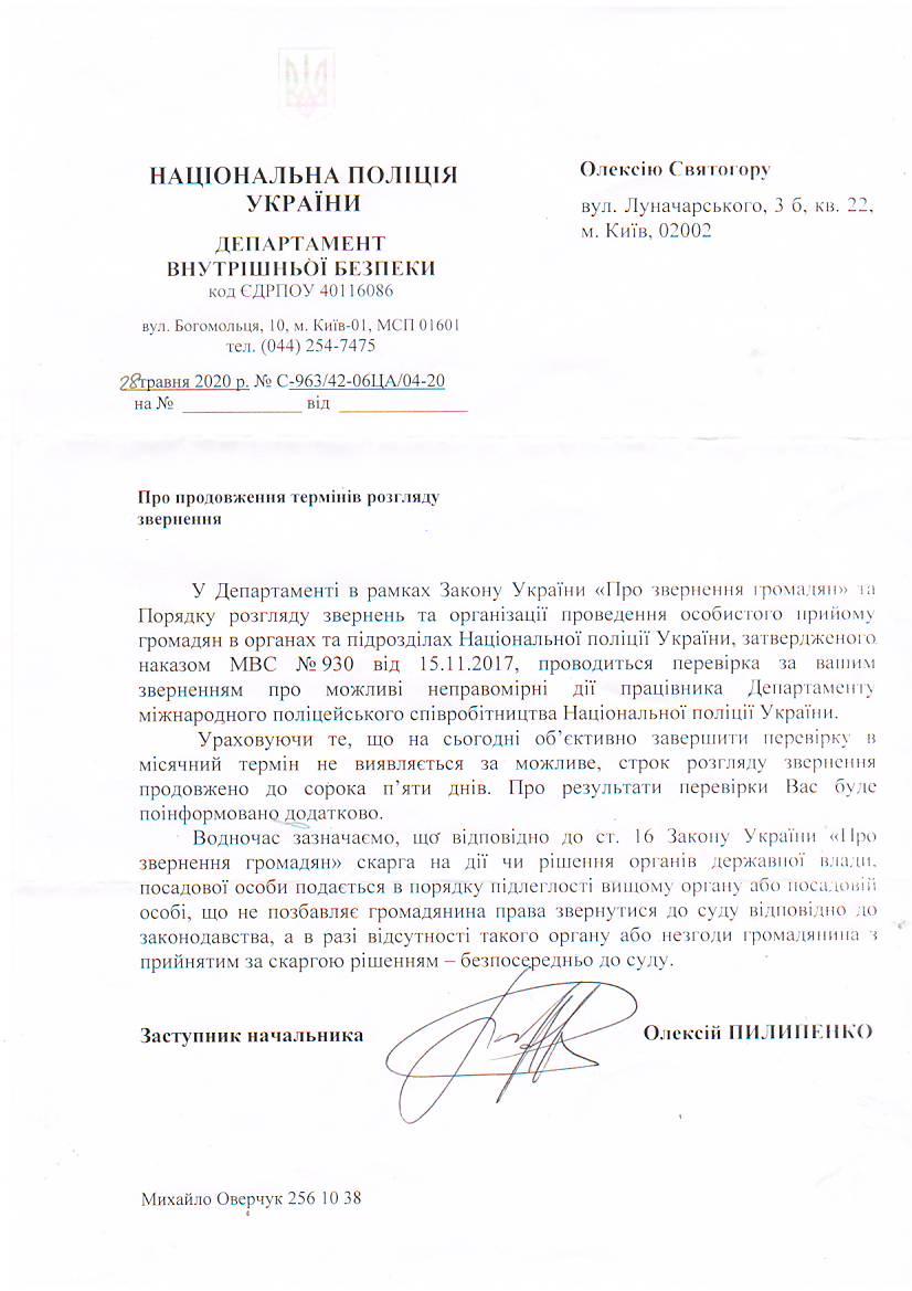У ДВБ триває перевірка відносно дій Максима Рибачука