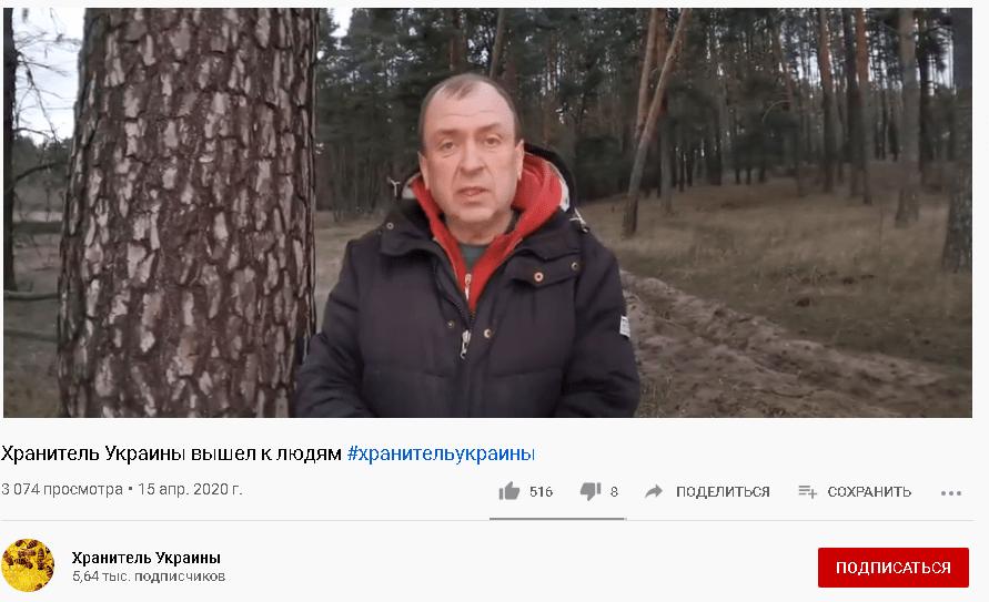 """Юрій Санін, самопроголошений """"хранитель України"""""""