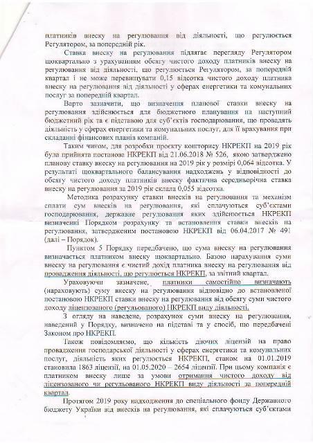 Визначення ставки внеску на регулювання, стор. 2