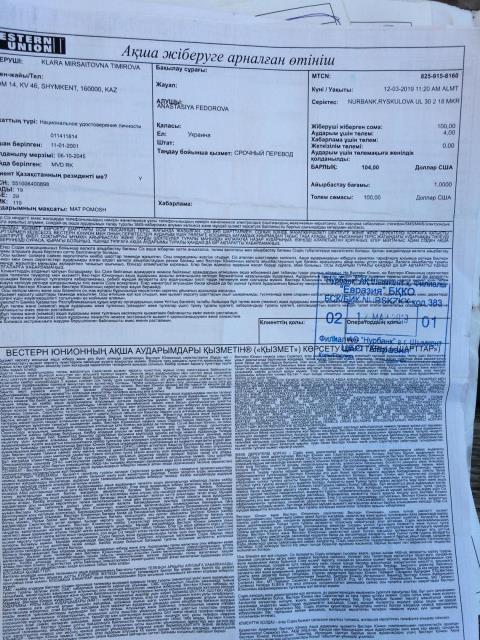 Тунеядка Ирина Косамбули занимается мошенничеством
