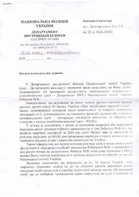 «Перебував у відпустках»: у ДВБ пояснили поїздки офіцера Укрбюро Інтерполу до США