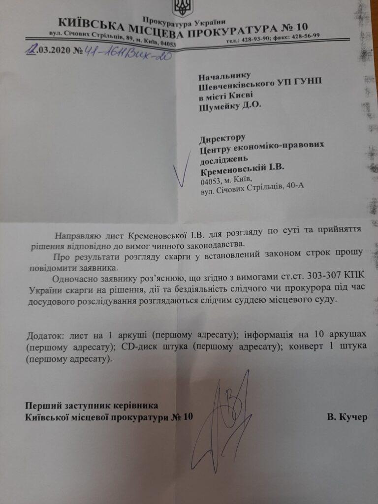 Відповідь прокуратури Шевченківського району