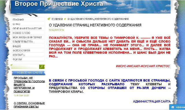 Ирина Косамбули объявила жертву отступницей