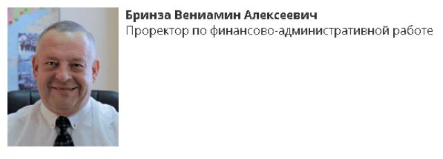 Бринза Веніамін Олексійович