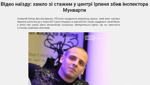 Ярослав Бринза
