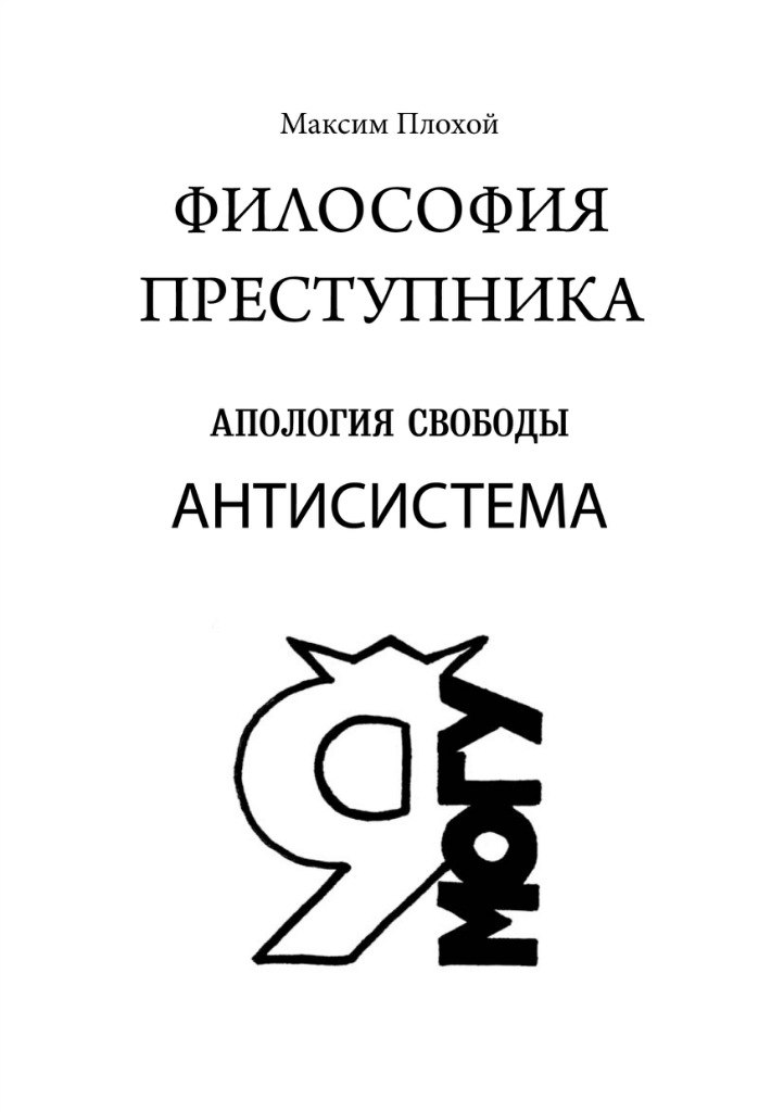 Максим Плохой Кривош