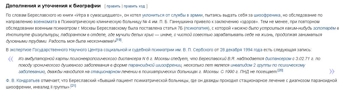 Шизофренія Береславського